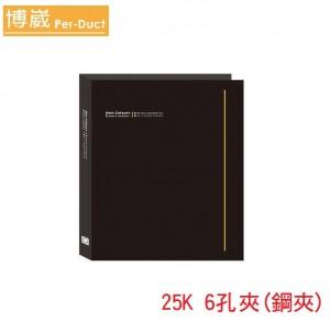 【芥菜籽文具】//博崴紙品// AG2028 NC25K6孔大鐵夾(黑)