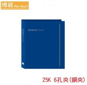 【芥菜籽文具】//博崴紙品// AG2029 NC25K6孔大鐵夾(藍)