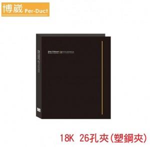 【芥菜籽文具】//博崴紙品// AG2040 18K26孔塑鋼夾(黑)