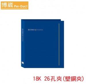 【芥菜籽文具】//博崴紙品// AG2041 18K26孔塑鋼夾(藍)