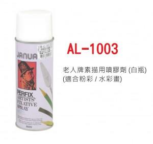 【芥菜籽文具】//巨倫文具//巨倫 AL-1003 素描用噴膠 (水性) (白瓶)