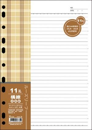 【芥菜籽文具】//博崴紙品// A4 11孔活頁紙 AO3561-(橫線8mm)