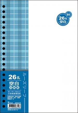 【芥菜籽文具】//博崴紙品// B5 26孔活頁紙 AO3576-空白(5本/封)