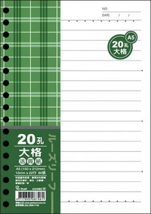 【芥菜籽文具】//博崴紙品// A5 20孔活頁紙 AO3582-大格(10mm) 5本/1包