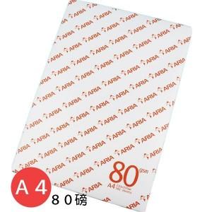 【芥菜籽文具】ARIA 影印紙 A4 80磅 50包大特價