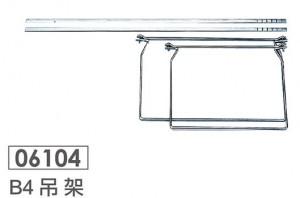 【芥菜籽文具】//ABEL力大牌// B4 吊架 4714792000099
