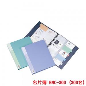 【芥菜籽文具】//能藝企業//FLYING 雙鶖 名片簿 BNC300 (300名) 可加內頁