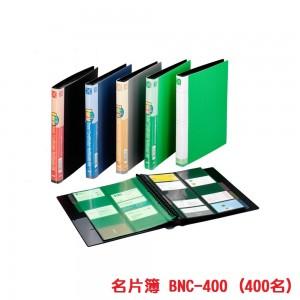 【芥菜籽文具】//能藝企業//FLYING 雙鶖 環保名片簿 BNC400 (400名) 可加內頁