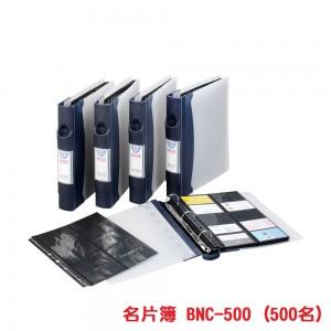 【芥菜籽文具】//能藝企業//FLYING 雙鶖 環保名片簿 BNC500 (500名) 可加內頁
