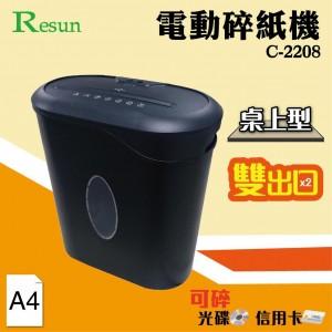 【芥菜籽文具】 Resun【C-2208】桌上型電動碎紙機(A4)