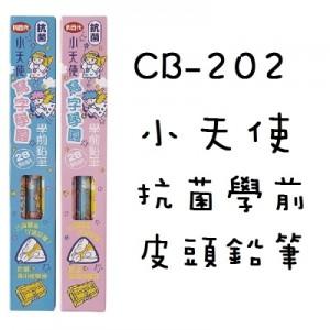 【芥菜籽文具】//利百代文具 // 小天使抗菌學前皮頭鉛筆 學齡前鉛筆 CB-202 (3支/盒) 附輕便筆削