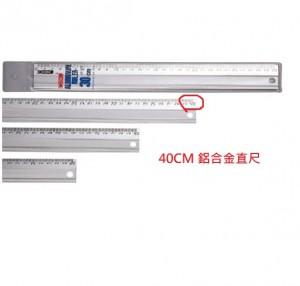 【芥菜籽文具】//三燕 COX// 40CM 鋁合金直尺 CB-400