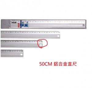 【芥菜籽文具】//三燕 COX// 50CM 鋁合金直尺 CB-500