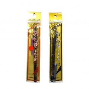 【芥菜籽文具】//PLATINUM白金牌// 新毛筆卡式墨筆 CP-90 (紅/黑)