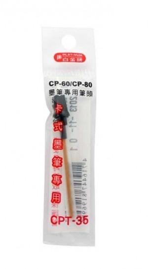 【芥菜籽文具】//PLATINUM白金牌//CPT-35 卡式墨筆專用筆頭 (12支/盒)