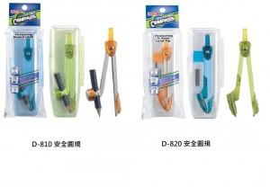 【芥菜籽文具】//三燕 COX// 安全圓規 D-810 D-820系列