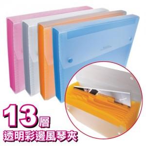 【芥菜籽文具】//HFP WP超聯捷// 多層透明彩色風琴夾 DC005 (13層)