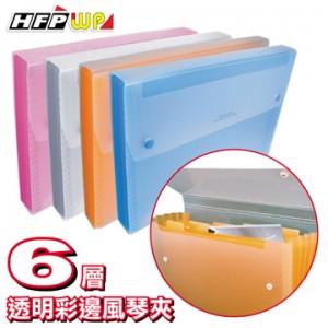 【芥菜籽文具】//HFP WP超聯捷// 多層透明彩色風琴夾 DC006 (6層)