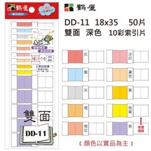 【芥菜籽文具】//鶴屋//雙面 深色10彩索引片 DD-11 18*35mm/50片/包