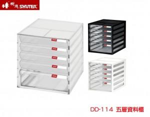 【芥菜籽文具】//樹德SHUTER//桌上型資料櫃 DD-114 (5層)
