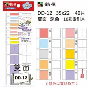 【芥菜籽文具】//鶴屋//雙面 深色10彩索引片 DD-12 22*35mm/40片/包