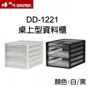 【芥菜籽文具】//樹德SHUTER//桌上型DD-1221 資料櫃(3層) 原DD-121
