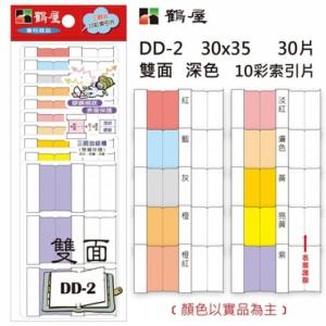 【芥菜籽文具】//鶴屋//雙面 深色10彩索引片 DD-2 30*35mm/30片/包