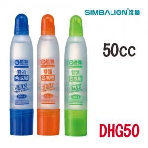 【芥菜籽文具】//雄獅// DHG50 雙頭合成糊、膠水(24瓶/盒)