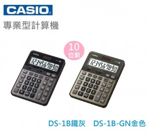 【芥菜籽文具】//CASIO 卡西歐// DS-1B/GD /10位元螢幕顯示/ 匯率換算功能 / 稅率計算功能