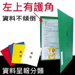 【芥菜籽文具】//HFP WP超聯捷//中式卷宗、塑膠防水中式卷宗 E735 (10個/包)