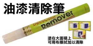 【芥菜籽文具】//萬事捷//內田UCHIDA DCR300-S  油漆清除筆 (油漆筆用)   028617039909