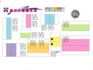 【芥菜籽文具】//華麗牌//索引片標籤系列 WL-3057/58/59/60/61/62