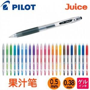 【芥菜籽文具】// PILOT 百樂文具 //juice 果汁筆(LJU-10UF/10EF)0.38/0.5 (全系列)