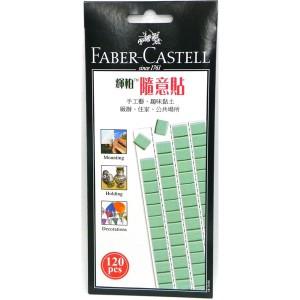 【芥菜籽文具】//FABER-CASTELL 輝柏//隨意貼黏土 (120入)