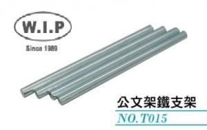 【芥菜籽文具】//聯合文具//公文架鐵支架 T015 (4支/組)