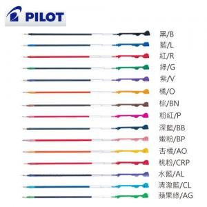 【芥菜籽文具】// 百樂文具PILOT // 變芯筆專用替芯 BLS-CLT5 (0.5mm) 全系列