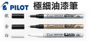 【芥菜籽文具】// PILOT 百樂文具 //極細油漆筆SC-S/G/W-EF (0.5mm)