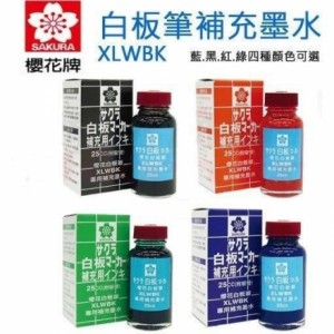 【芥菜籽文具】//SAKURA 櫻花牌//櫻花白板筆專用補充墨水 (12瓶/盒)