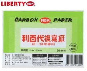 【芥菜籽文具】//利百代文具 // 發票複寫紙 (50張/盒)