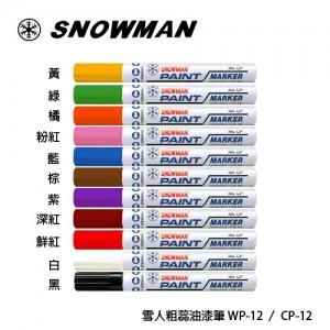 【芥菜籽文具】//日本雪人牌// SNOWMAN 粗芯油漆筆 M(1.5mm~3mm)