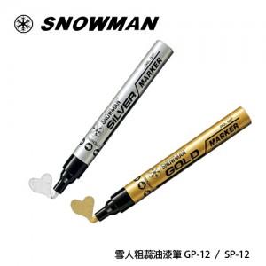 【芥菜籽文具】//日本雪人牌// SNOWMAN 粗芯油漆筆 M(1.5mm~3mm) 金/銀