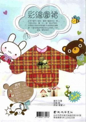 【芥菜籽文具】//天成筆墨莊//彩繪圍裙、畫畫圍裙 (台灣製造)
