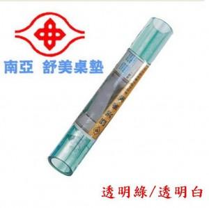 【芥菜籽文具】舒美桌墊(單層) (透明綠/透明白) 60*90cm