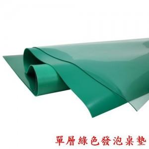 【芥菜籽文具】舒美桌墊、綠色發泡桌墊 45*60cm