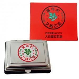 【芥菜籽文具】//萬年紅// 萬年紅艾絨印泥、方型印泥(大白鐵)12x9.5cm