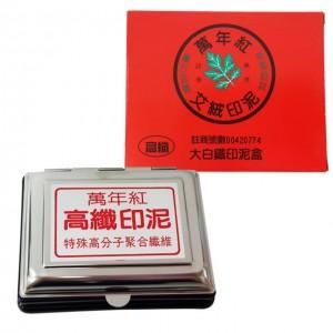 【芥菜籽文具】//萬年紅// 萬年紅印泥、方型印泥(大白鐵)12x9.5cm(高纖)