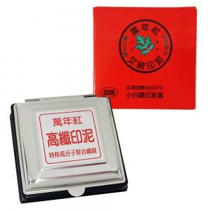 【芥菜籽文具】//萬年紅// 萬年紅印泥、方型印泥(小白鐵)9.5x9.5cm(高纖)