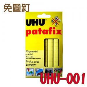 【芥菜籽文具】//UHU 西德//免釘粘土 免釘黏土 免釘貼土 萬用貼土 隨意貼UHU-001(黃) 60g / 包