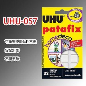 【芥菜籽文具】//UHU 西德//免釘黏土 免釘貼土 萬用貼土 隨意貼UHU-057(白) 55g/包(耐重2kg)