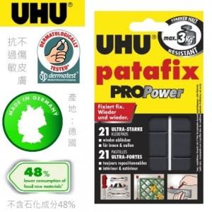 【芥菜籽文具】//UHU 西德//免釘黏土 免釘貼土 萬用貼土 隨意貼UHU-056(黑) 55g/包(耐重3kg)
